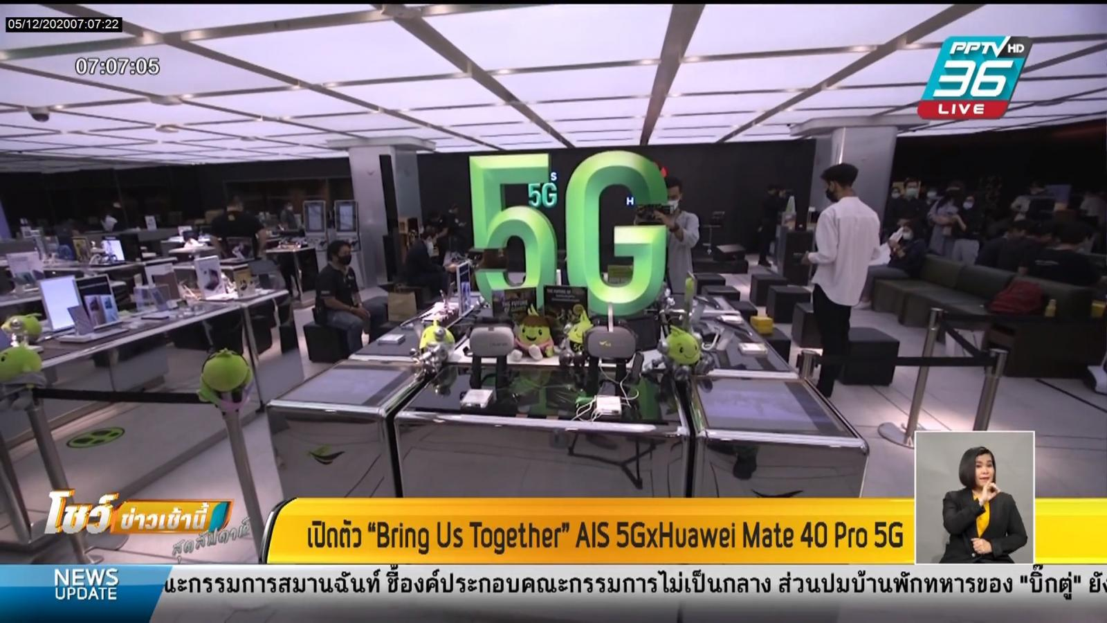 Bring Us Together AIS 5G x Huawei Mate 40 Pro 5G