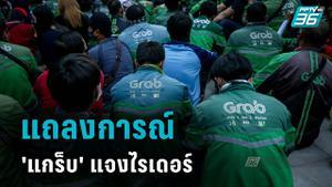 แกร็บ ประเทศไทย ออกแถลงการณ์ ชี้แจงทุกปมคนขับรวมตัวประท้วง