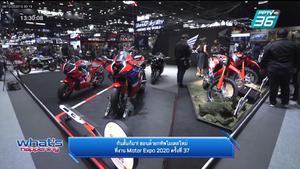 ฮอนด้ายกทัพโมเดลใหม่บุก Motor Expo 2020 ครั้งที่ 37