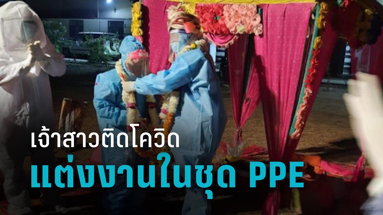 คู่รักอินเดียแต่งงานในชุด PPE หลังเจ้าสาวติดโควิด-19