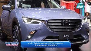 มาสด้า เปิดตัว New Mazda CX-3 2021 Collection ในงาน Motor Expo 2020  ครั้งที่ 37