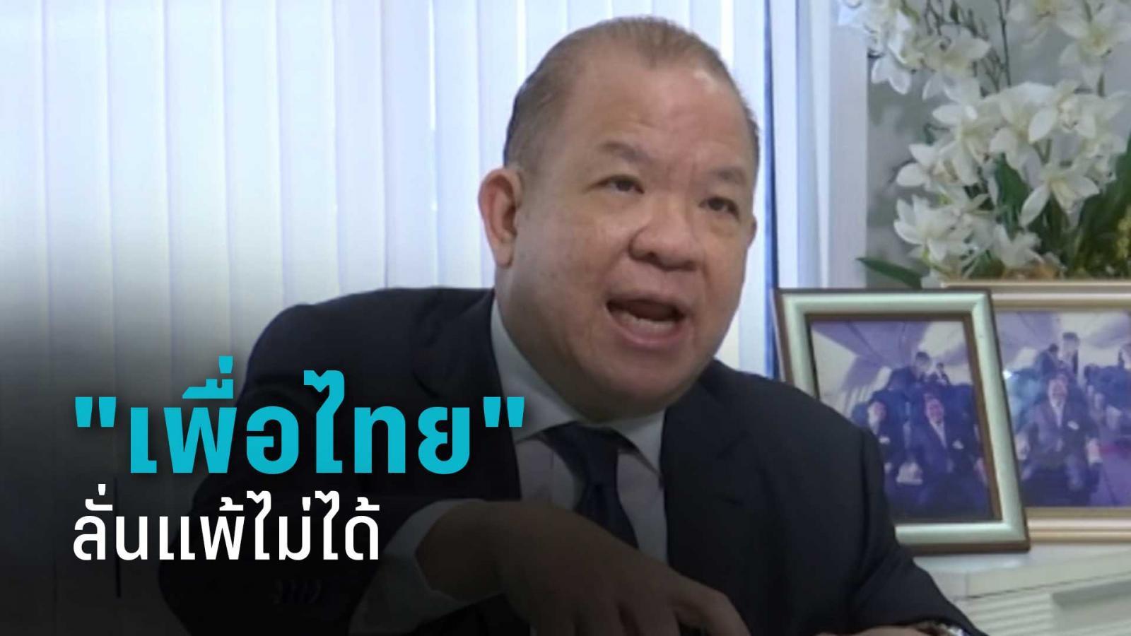 """สนามดุเดือดศึกชิงนายกฯอบจ.เชียงใหม่ """"เพื่อไทย"""" ลั่นแพ้ไม่ได้"""