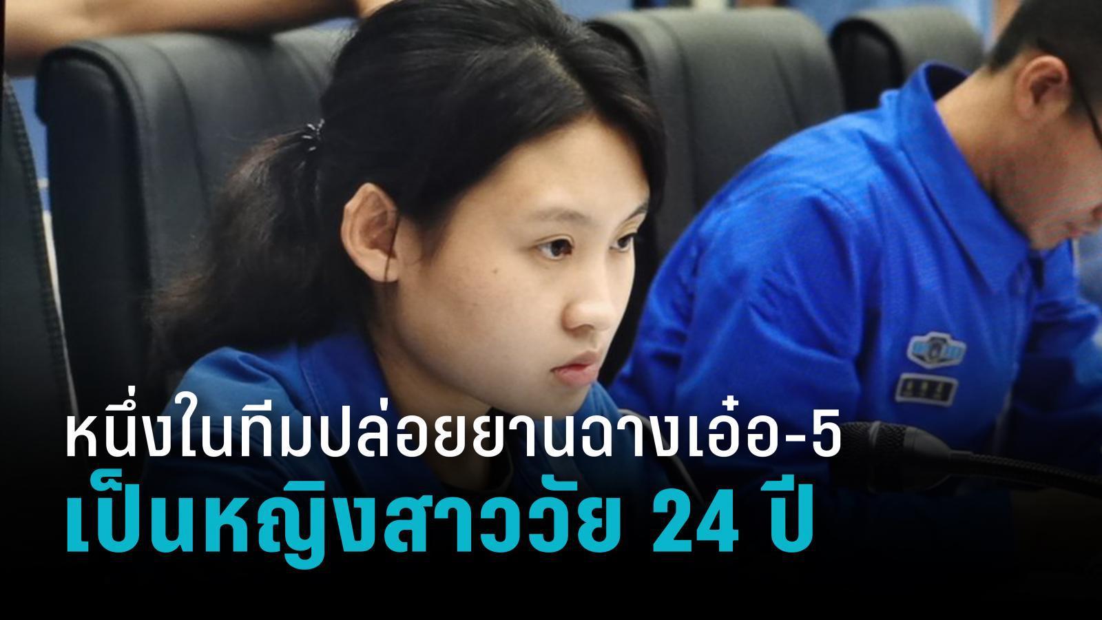 จีนฮือฮา หนึ่งในทีมงานปล่อยยานฉางเอ๋อ-5 คือหญิงสาววัยเพียง 24 ปี