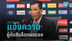 สมาคมฟุตบอลฯ แจ้งความผู้ตัดสินไทยลีก3 โซนใต้  ล็อกผลแข่งขัน