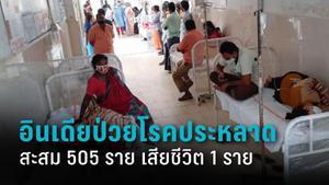 อินเดียป่วยโรคประหลาดต่อเนื่องสะสม 505 ราย ยังคงไม่พบสาเหตุที่แน่ชัด