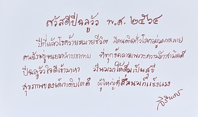 """กรมสมเด็จพระเทพฯ พระราชทานพรปีใหม่ ภาพฝีพระหัตถ์ ส่งความสุข 2564  """"ปีฉลูวัวใจดี"""" เข้ามาหา"""