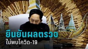 """หนุ่ม 24 ปีลอบเข้าไทย นั่งโดยสารจาก""""แม่สอด""""กลับธาตุพนม ผลตรวจไม่พบโควิด-19"""