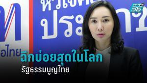 """""""เพื่อไทย"""" ชี้ รัฐธรรมนูญไทย 88 ปี ถูกฉีกบ่อยสุดในโลก"""