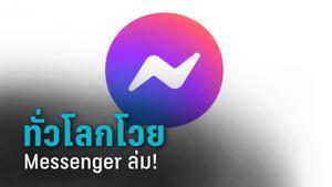 Messenger ล่ม! ผู้ใช้ทั่วโลกโวยแอปฯ แชตชื่อดังไม่ทำงานนานเกิน 2 ชั่วโมง