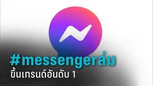 #messengerล่ม ขึ้นเทรนด์อันดับ 1 ในทวิตเตอร์ หลังผู้ใช้งานส่ง-รับข้อความไม่ได้