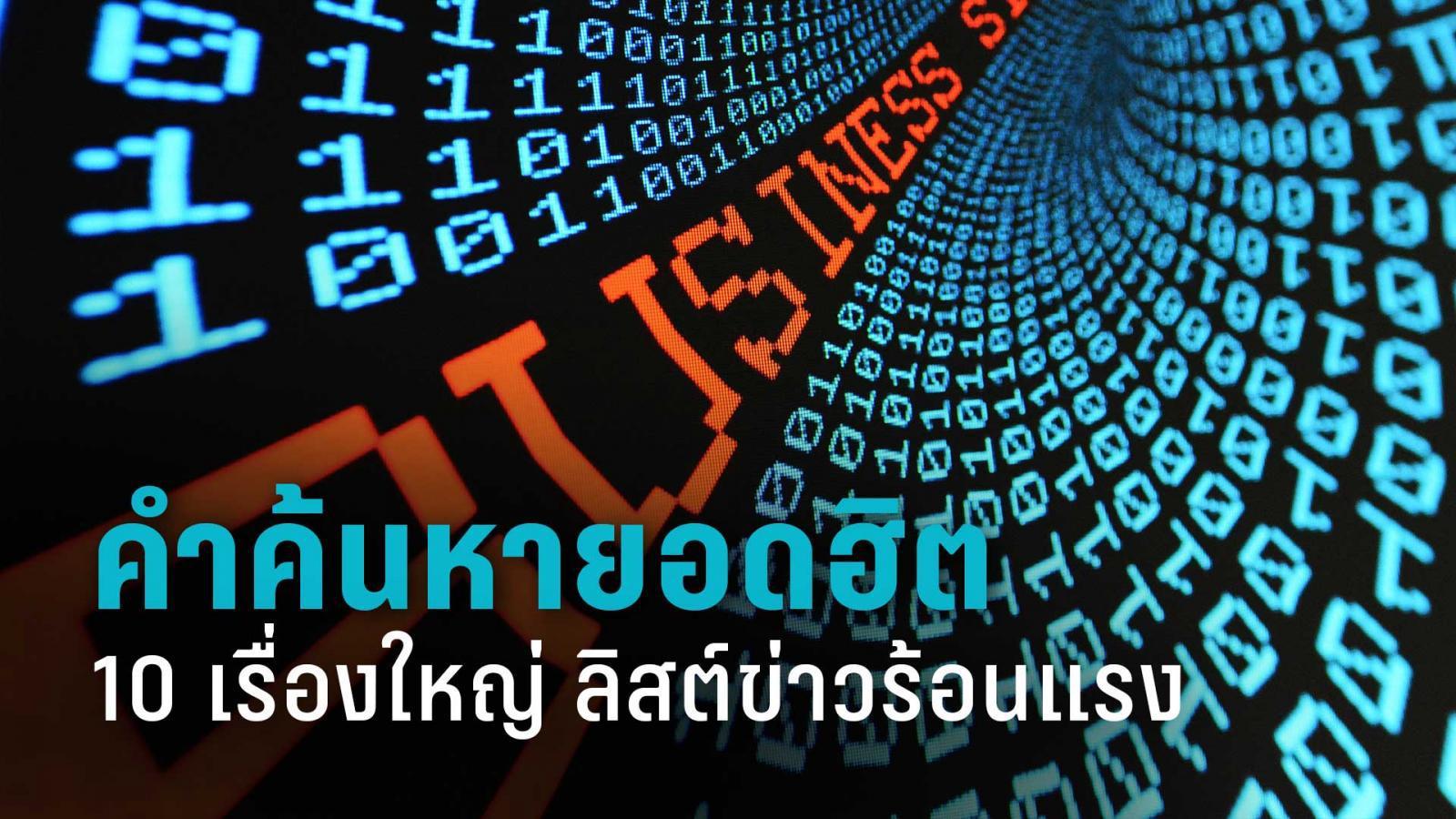 ที่สุดแห่งปี คำค้นหายอดฮิตในกูเกิล 10 เรื่องใหญ่ ที่คนไทยโฟกัส  'เราไม่ทิ้งกัน' มาแรง เปิดลิสต์ข่าวร้อน