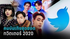 """เปิดโผคนดัง - แฮชแท็กวงการบันเทิง ได้รับความนิยมสูงสุดใน """"ทวิตเตอร์ 2020"""""""