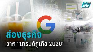 ส่องช่องทางธุรกิจจากเทรนด์ Google 2020