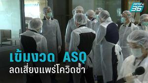 สธ.สั่งบุคลากรทางการแพทย์ ASQ เข้มงวดใส่อุปกรณ์ป้องกัน ลดเสี่ยงแพร่โควิดซ้ำ