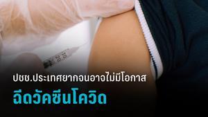 ประชากรในหลายสิบประเทศยากจนอาจไม่ได้รับวัคซีนโควิด-19