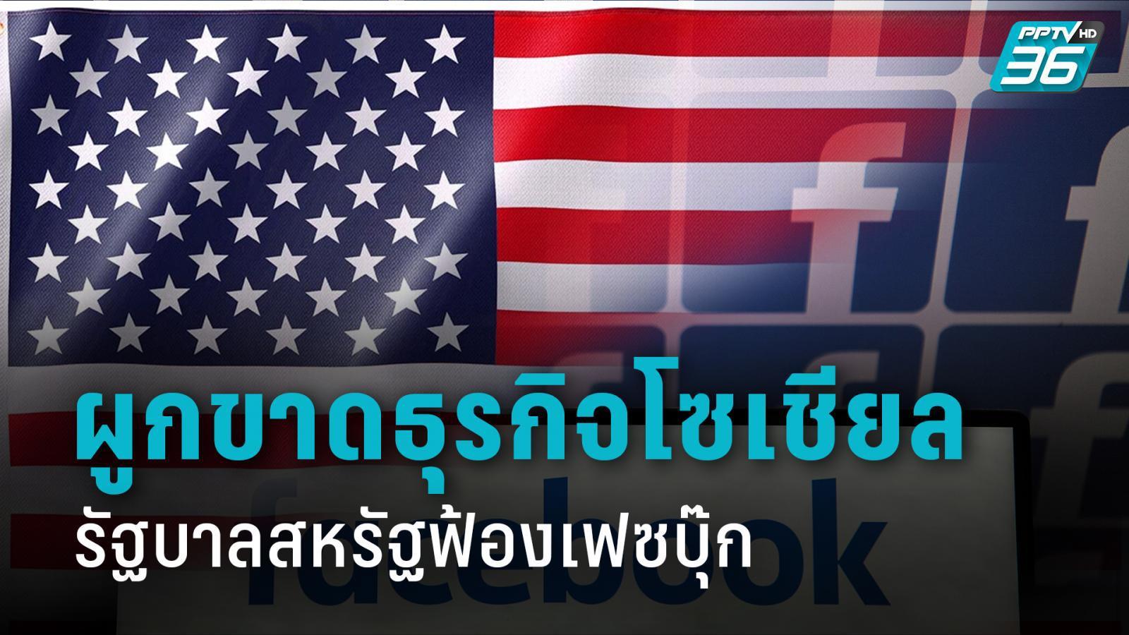 รัฐบาลสหรัฐยื่นฟ้องเฟซบุ๊กผูกขาดอุตสาหกรรมโซเชียลมีเดีย
