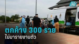 ตกค้างอีกกว่า 300 คนไทยในท่าขี้เหล็ก ยังไม่มารายงานตัวกลับประเทศ