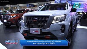 นิสสันยกทัพยนตรกรรมรุ่นใหม่หลากหลายรุ่น ในงาน Motor Expo 2020 ครั้งที่ 37