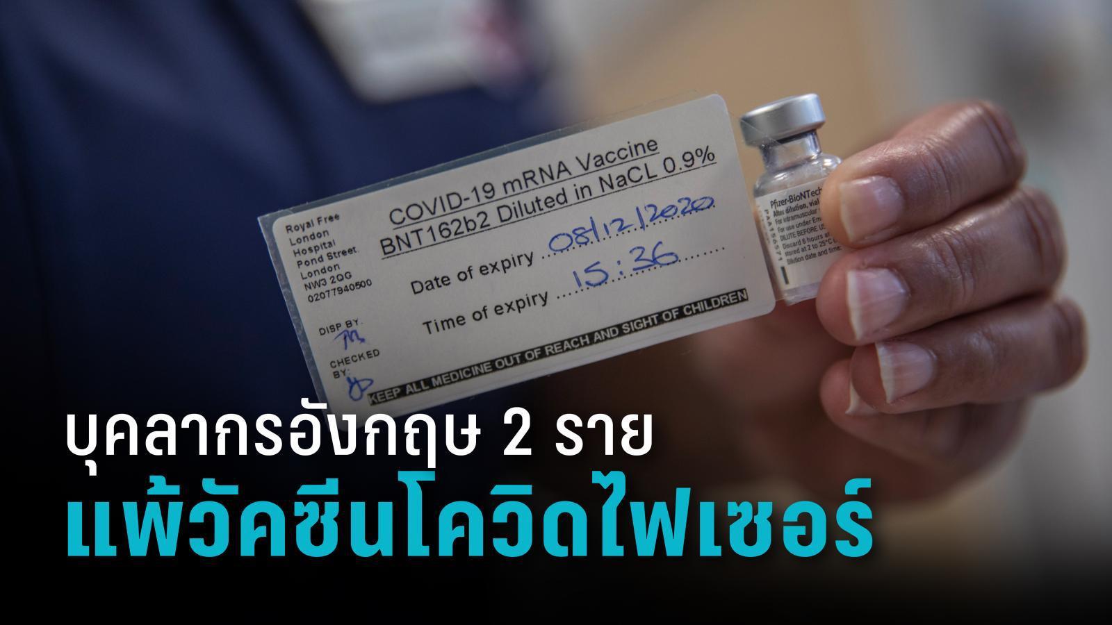 สธ.อังกฤษเตือน ผู้ที่มีประวัติอาการแพ้รุนแรง งดฉีดวัคซีนโควิด-19 ของไฟเซอร์