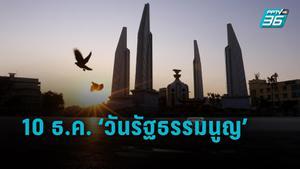 """10 ธ.ค. """"วันรัฐธรรมนูญ""""  ระลึกย้อน รัฐธรรมนูญของไทยฉบับแรก"""