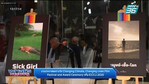 งานประกาศผลรางวัล Changing Climate, Changing Lives Film Festival and Award Ceremony