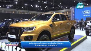 ฟอร์ดยกทัพรถยนต์แห่งสมรรถนะ ในงาน Motor Expo 2020 ครั้งที่ 37