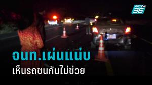 ชาวบ้าน โวยลั่น จนท.แขวงการทาง ไม่มีน้ำใจเห็นรถชนกัน 3 คันรวด เผ่นหนีต่อหน้า