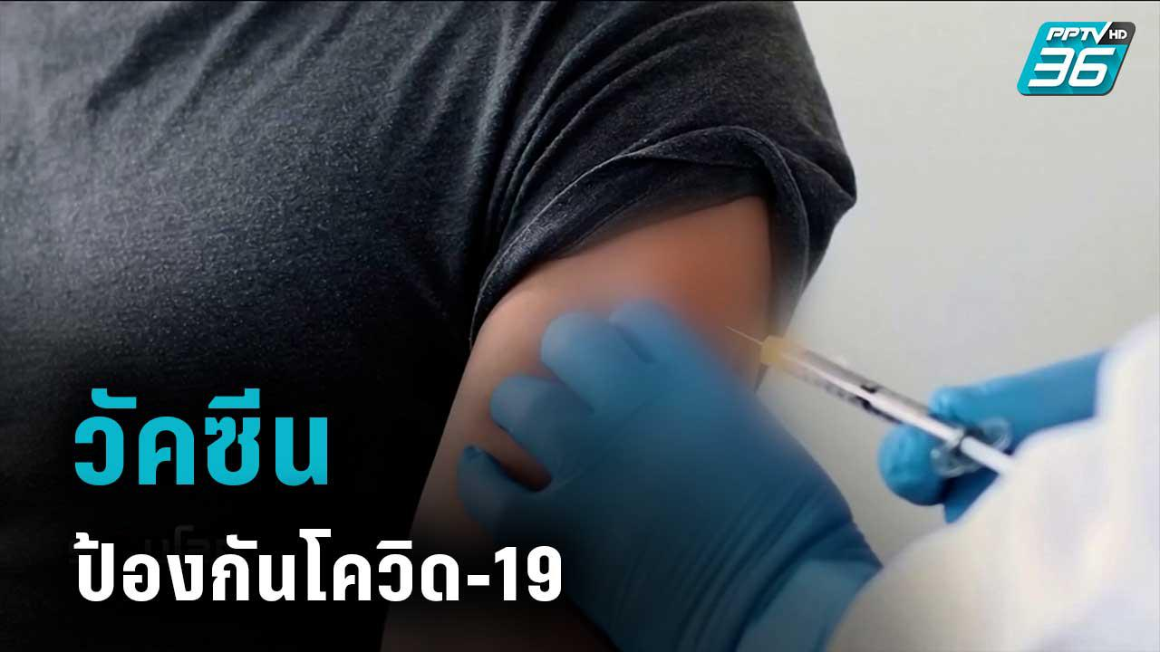 ผู้เชี่ยวชาญ แนะ สหรัฐฯ ใช้วัคซีนโควิด-19 ของบริษัทไฟเซอร์