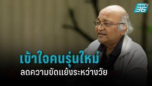 """""""ชัยวัฒน์"""" ชี้ สังคมไทย เผชิญความขัดแย้งระหว่างวัย แนะ เข้าใจคนรุ่นใหม่"""