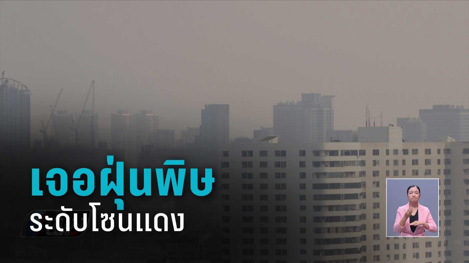 กทม.เช้านี้เจอฝุ่นพิษ PM2.5 ระดับโซนแดง