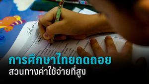 ธนาคารโลกรายงาน การศึกษาไทยถดถอยสวนทางค่าใช้จ่ายการลงทุนด้านการศึกษา