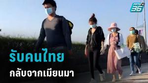 คนไทยกลับจากเมียนมานับร้อย พบติดโควิด 5 คน