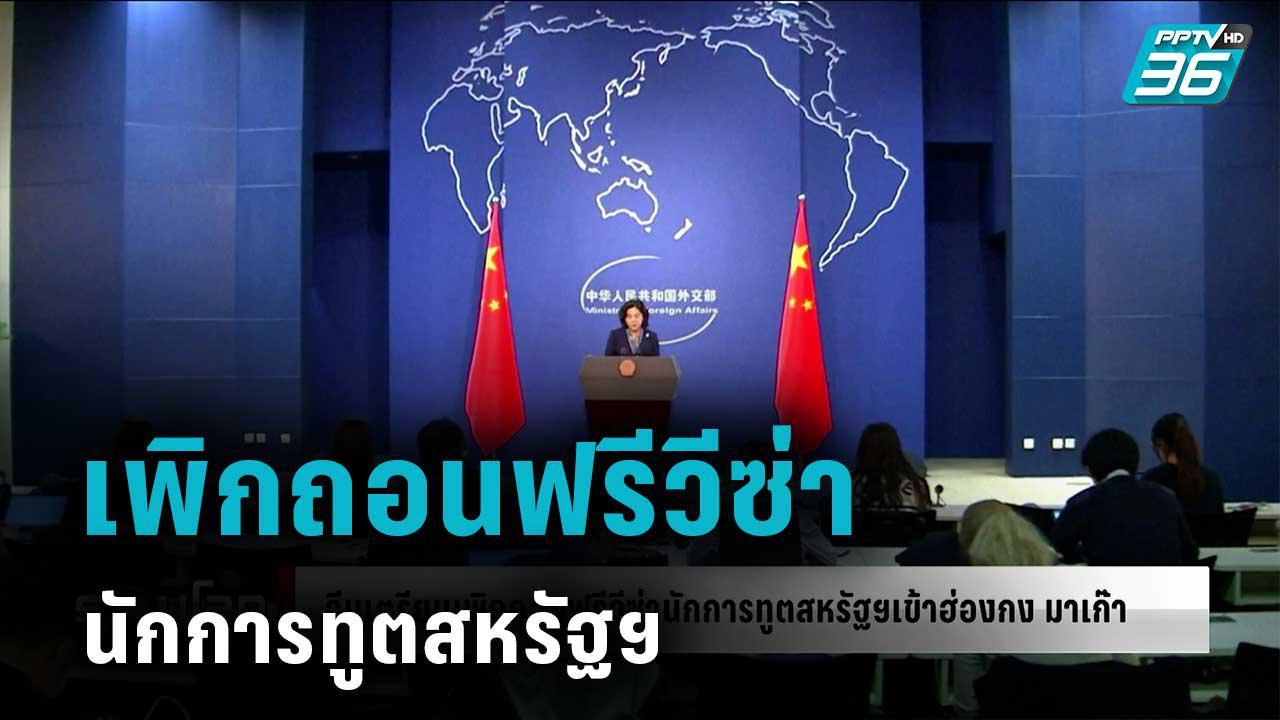 จีนเตรียมเพิกถอนฟรีวีซ่า นักการทูตสหรัฐฯ เข้าฮ่องกง-มาเก๊า