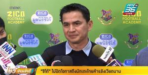 """""""ซิโก้"""" ไม่ปิดโอกาสดึงนักเตะไทยค้าแข้งเวียดนาม"""