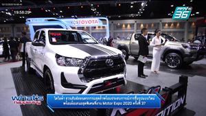 โตโยต้าเชิญชวนสัมผัสยนตกรรมสุดล้ำ ในงาน  Motor Expo 2020 ครั้งที่ 37