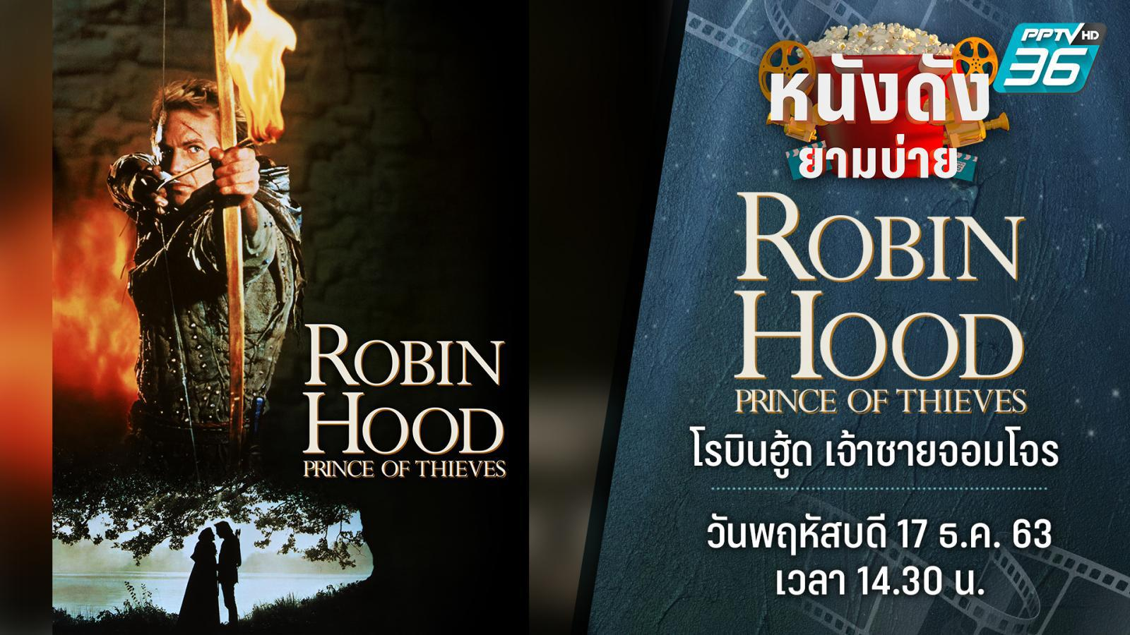 Robin Hood: Prince OF Thieves โรบินฮู้ด เจ้าชายจอมโจร