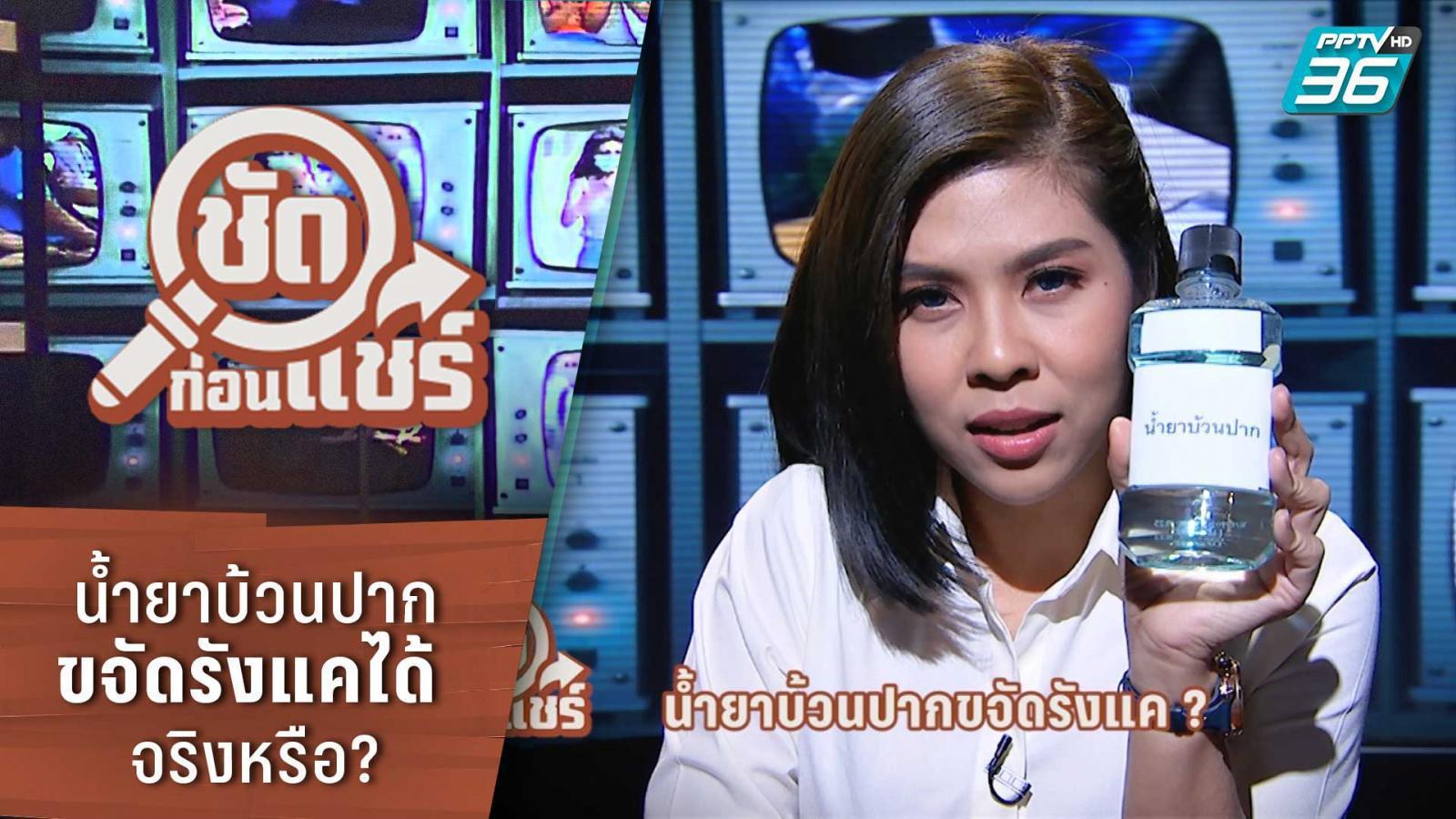 ชัดก่อนแชร์ | น้ำยาบ้วนปากขจัดรังแคได้ จริงหรือ? | PPTV HD 36