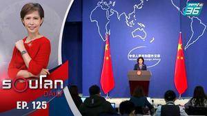 จีนเตรียมถอนฟรีวีซ่า ทูตสหรัฐฯ เข้าฮ่องกงและมาเก๊า | 11 ธ.ค. 63 | รอบโลก DAILY