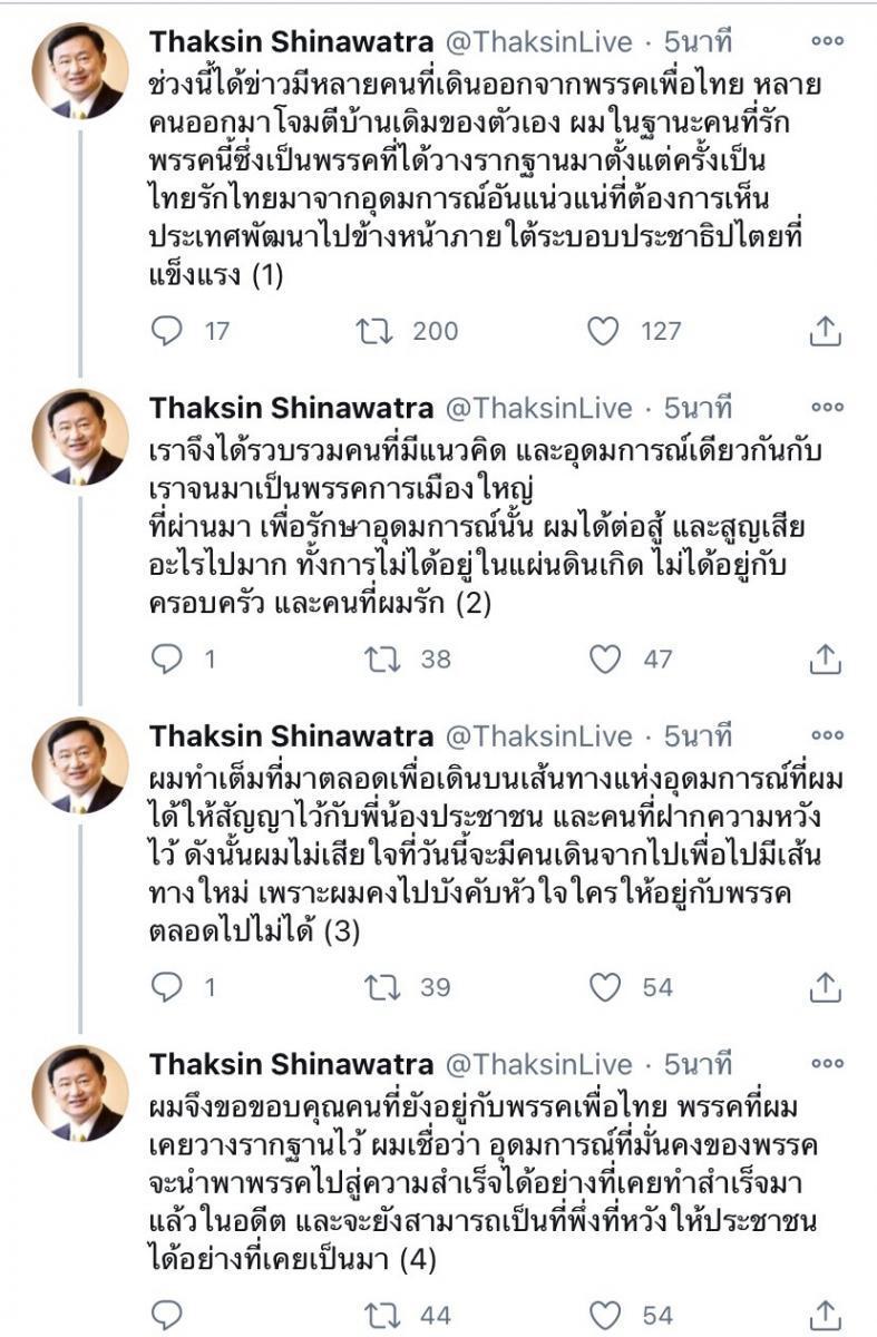 """""""ทักษิณ"""" ลั่น อุดมการณ์ไม่เปลี่ยน ขอบคุณคนที่อยู่เพื่อไทย"""