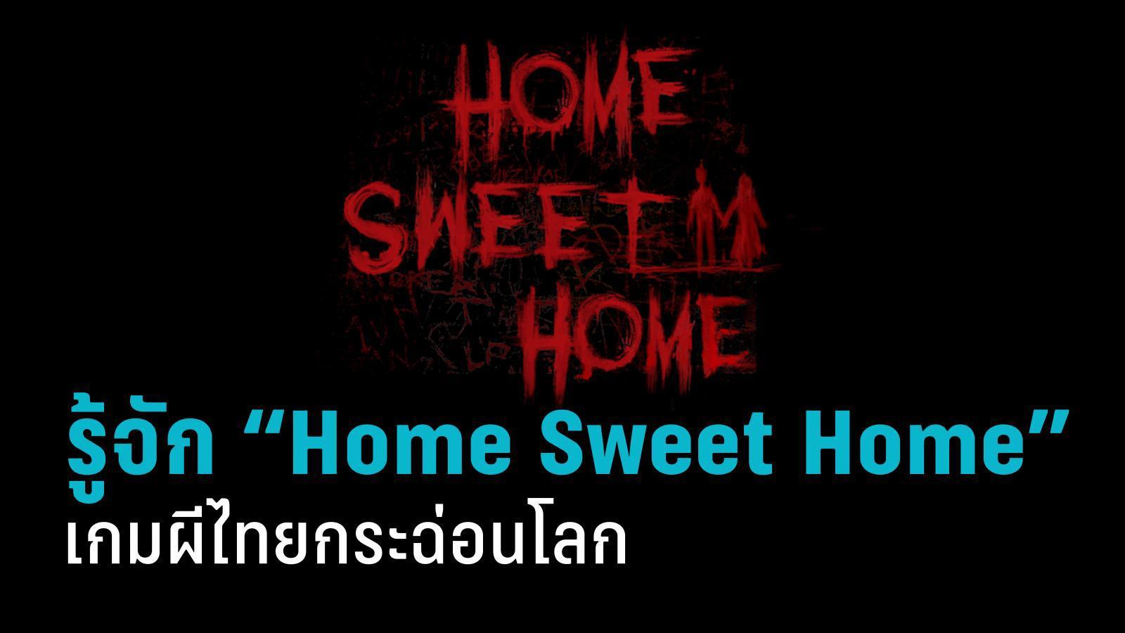 """รู้จัก """"Home Sweet Home"""" เกมผีไทยกระฉ่อนโลก"""