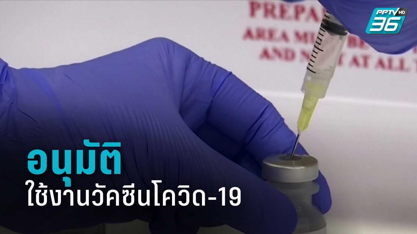 อย.สหรัฐฯ อนุมัติ ใช้งานวัคซีนโควิด-19 ของไฟเซอร์แล้ว