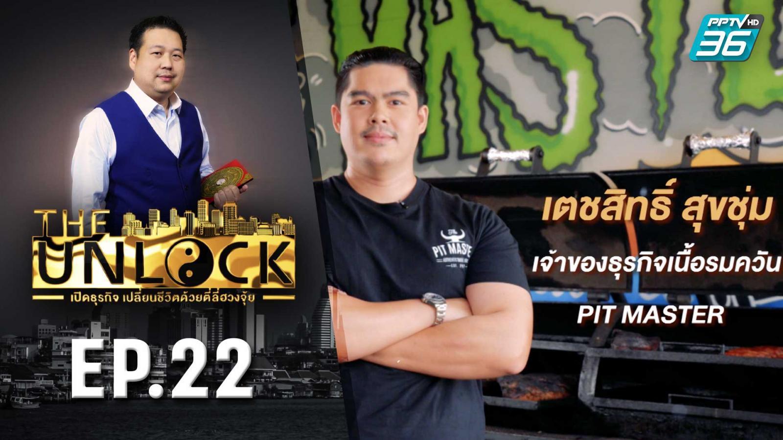 The Unlock เปิดธุรกิจ เปลี่ยนชีวิตด้วยตี่ลี่ฮวงจุ้ย | The Pit Master EP.22 | PPTVHD 36