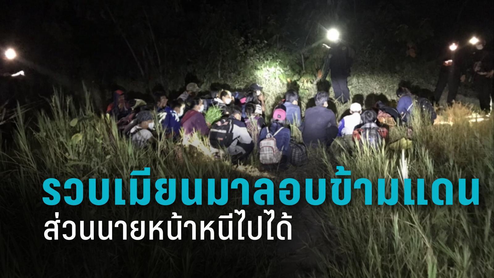 รวบเมียนมา 25 คนลอบเข้ามืองกาญจนบุรีผ่านช่องทางธรรมชาติ