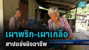 ยายวัย 67 ปี เผาพริก-เผาเกลือแช่งมิจฉาชีพหลอกเงินจับสลาก
