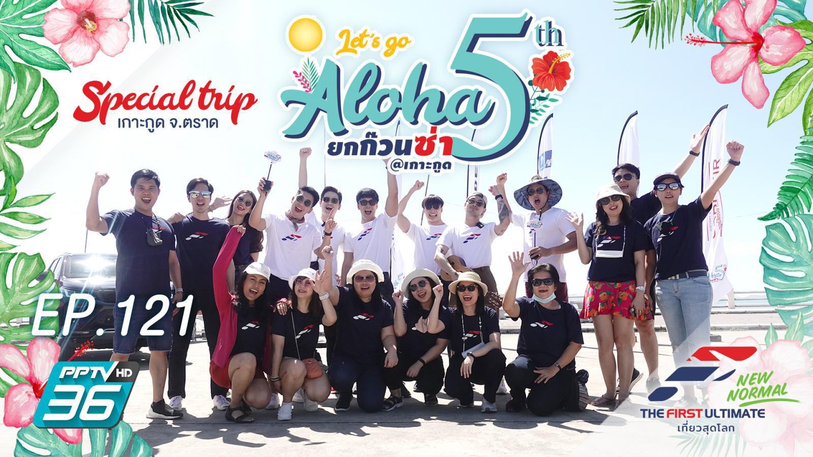Let's go aloha ยกก๊วนซ่า@เกาะกูด (ตอนที่ 1)