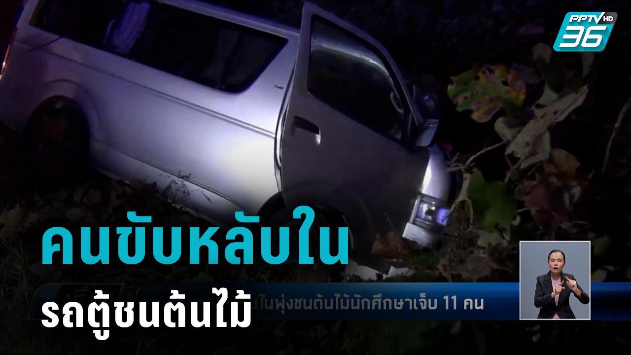 คนขับรถตู้หลับใน พุ่งชนต้นไม้ นักศึกษาเจ็บ 11 คน