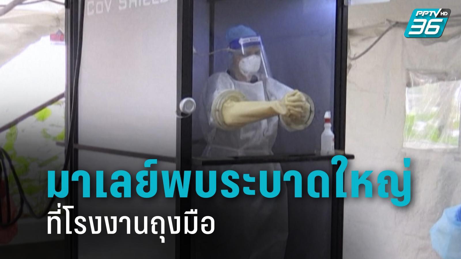 มาเลเซีย พบ โควิด-19 ระบาดใหญ่ 5,000 ราย ที่โรงงานถุงมือ
