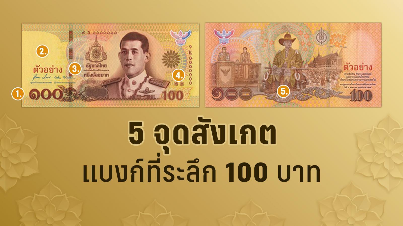 5 จุดสังเกตแบงก์ 100 บาทที่ระลึกฯ หลังคนสับสนกับแบงก์พัน