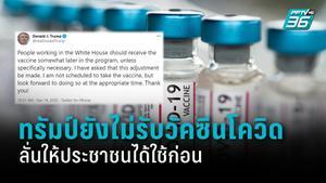 """""""ทรัมป์"""" ยังไม่มีกำหนดฉีดวัคซีนโควิด-19 ลั่นให้ประชาชนได้รับก่อน"""