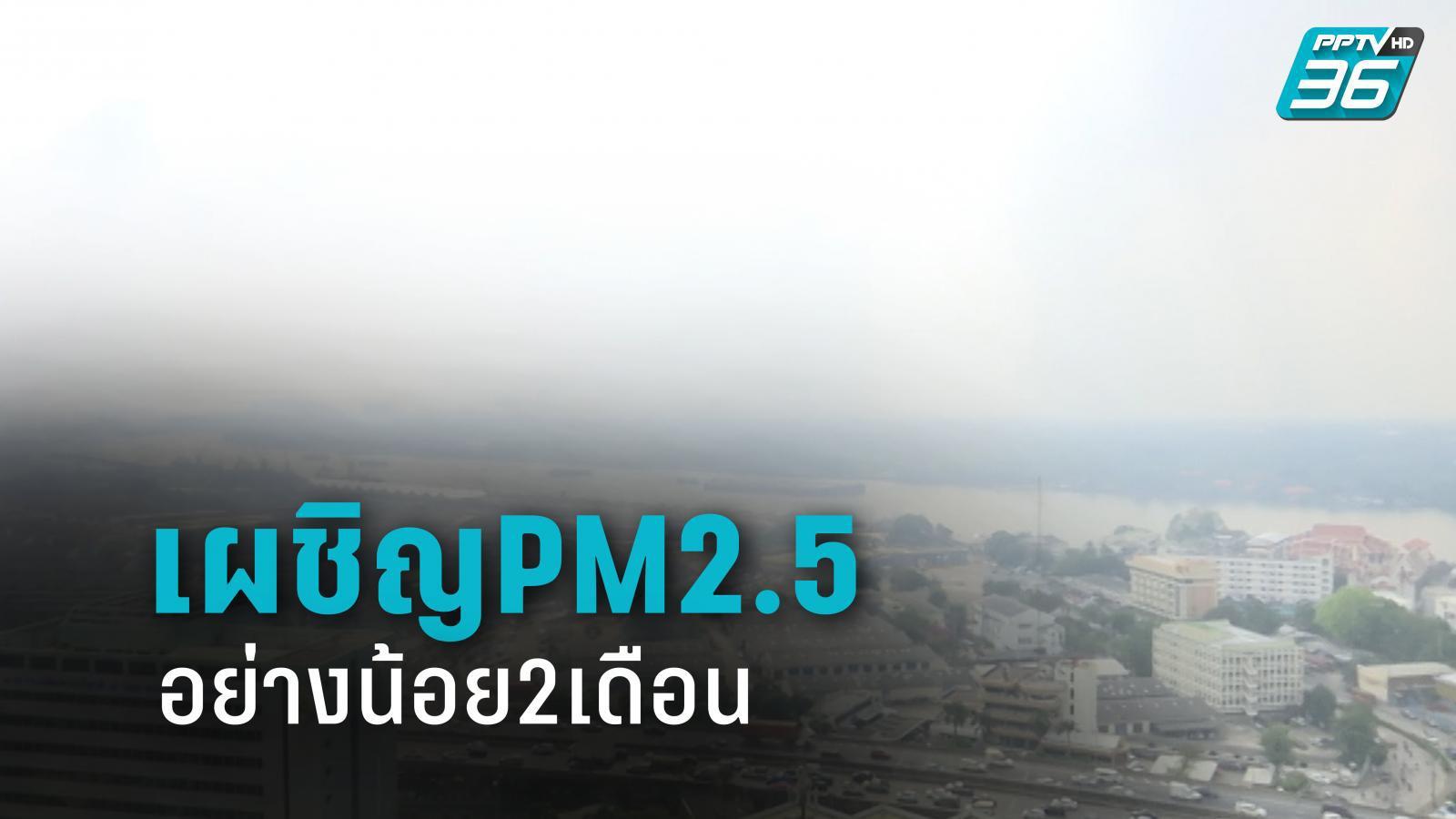 เตือนคนกรุงเผชิญวิกฤต PM2.5 อีกอย่างน้อย 2 เดือน